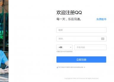 福利 可注册QQ9位靓号